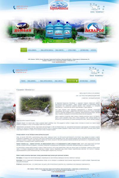 ООО «Компас» — минеральная вода «Домбай» (2011 год)