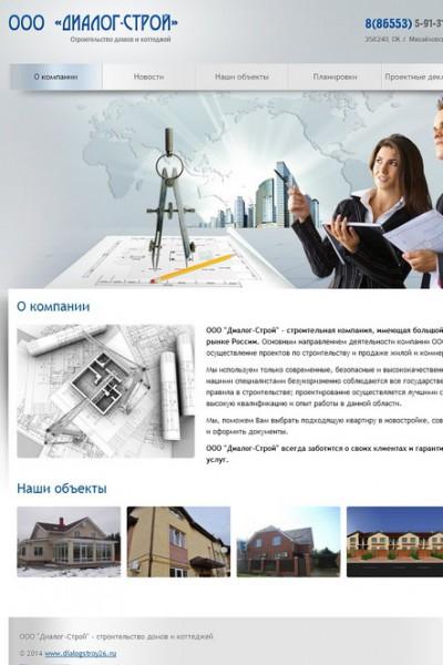 ООО «Диалог-Строй» — строительство домов и коттеджей (2011 год)