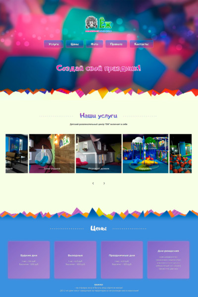 Детский развлекательный центр «ЁЖ», г. Ставрополь (2018 год)