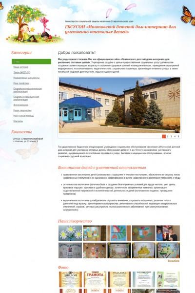 Детский дом-интернат для умственно отсталых детей (2014 год)