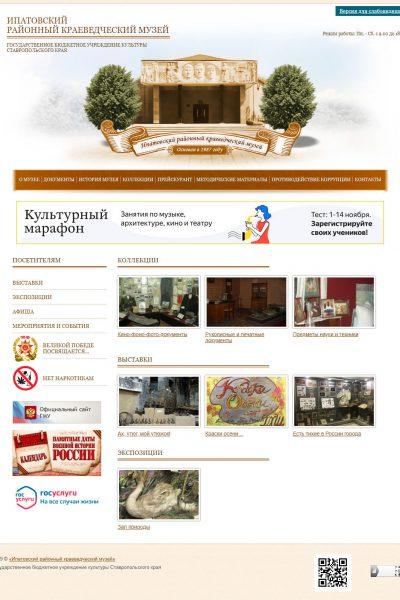 Сайт музея города Ипатово (2013 год)