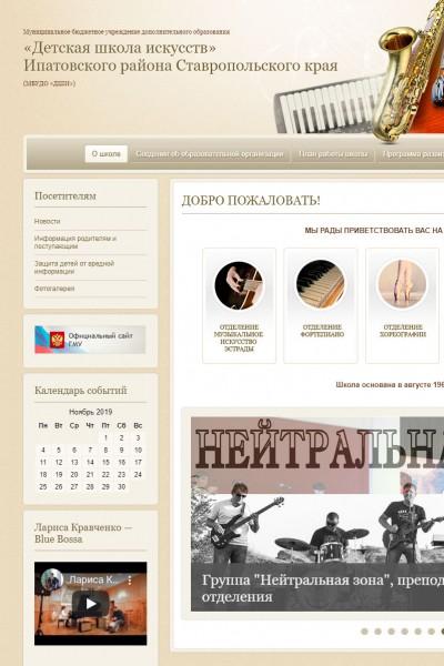 Музыкальная школа города Ипатово (2013 год)