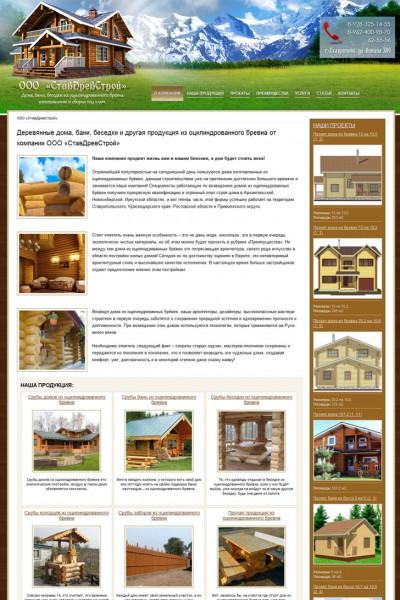 ООО «СтавДревСтрой» — деревянные дома, бани, беседки (2013 год)