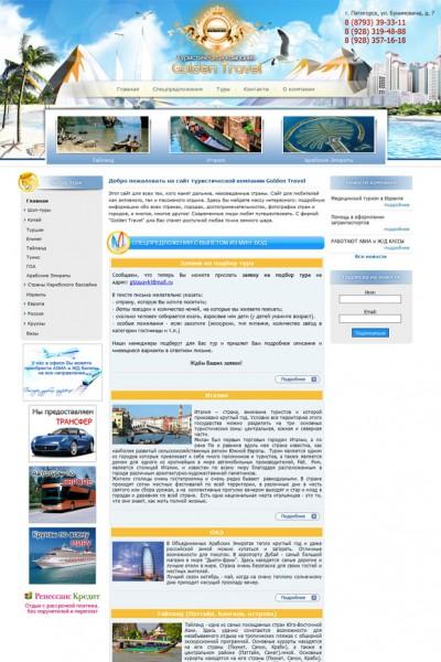 Туристическая компания «Golden Travel» (2011 год)