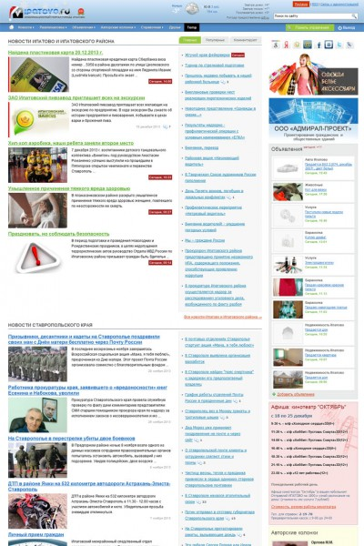 Сайт города Ипатово (2012 год)