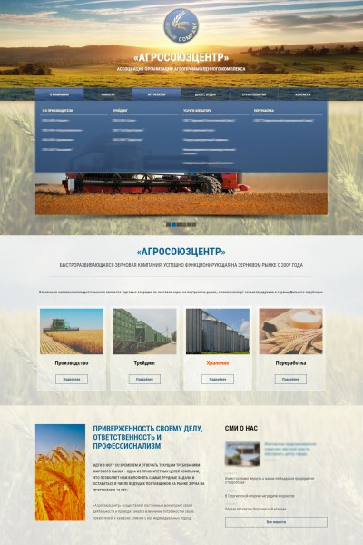 Агропромышленная компания — «АгроСоюзЦентр»